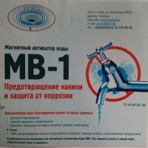 магнетный активатор воды мв-1