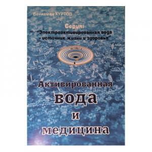 книги о воде