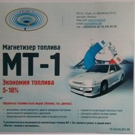 магнетизер топлива мт-1
