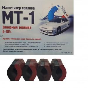 Магнетизеры топлива
